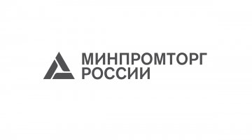 Meeting of working group « Component parts» at Ministry of industry and trade of Russian Federation